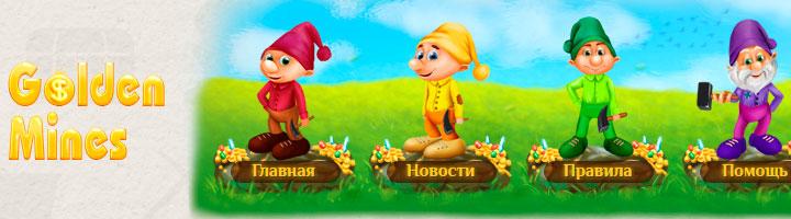 golden-mines знаменитая игра про гномов