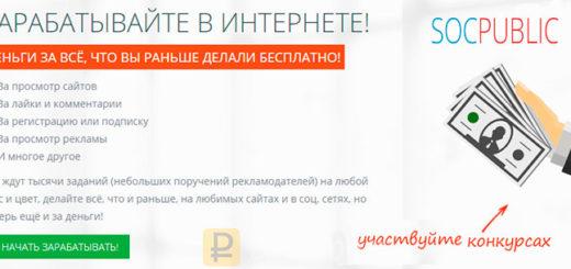 socpublic обзор сайта и отзывы