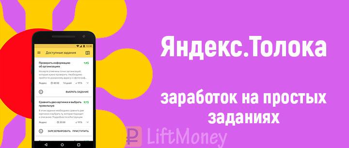 Яндекс.толока - обзор на сервис и отзывы