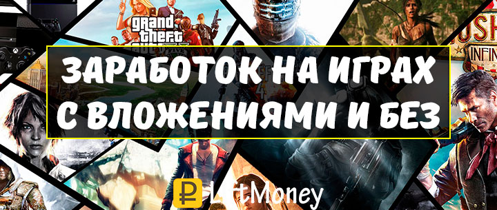 Заработок на играх с вложениями и выводом денег