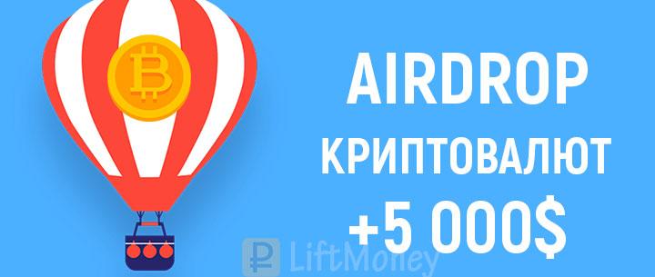 airdrop криптовалют, что это и где их искать