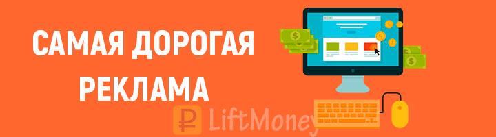 просмотр рекламы за деньги в интернете