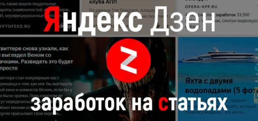 Яндекс Дзен заработок на статьях