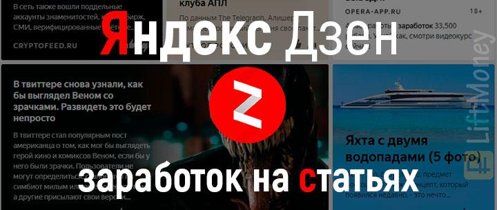 Яндекс Дзен заработок денег на статьях