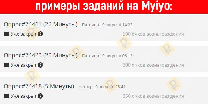 myiyo - пример заработка на платных опросах в интернете без вложений