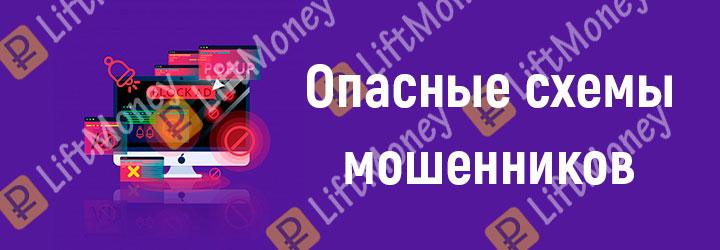 популярный развод с обменом электронных денег