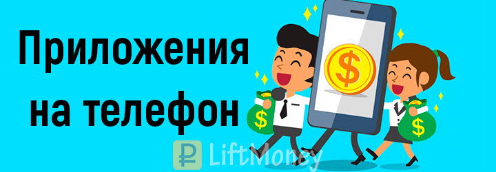 приложения на телефон для заработка подростку в интернете