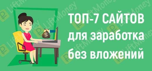 лучшие сайты для заработка денег без вложений