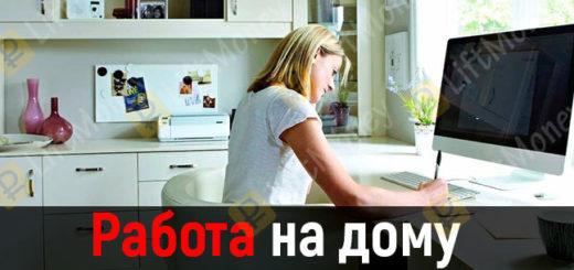 удаленная работа на дому без вложений в интернете