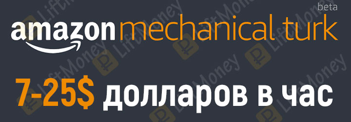 Mechanical Turk от Amazon