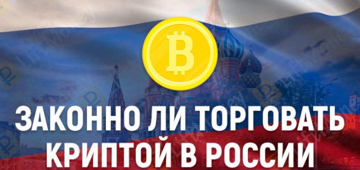 законно ли торговать криптовалютой в россии
