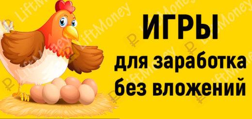 заработок на яйцах без вложений с выводом денег