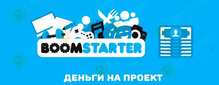 boomstarter - один из самых успешных проектов по краудфандингу в россии