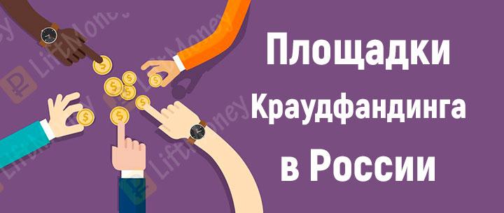 Крупнейшие площадки краудфандинга в России
