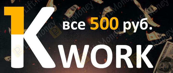 kwork - обзор лучшей биржи фриланса в россии