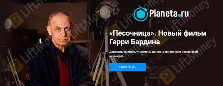 Планета - самая крупная платформа краудфандинга в россии