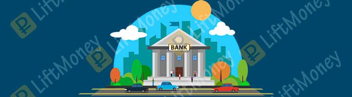вложение денег в банк в 2019 году