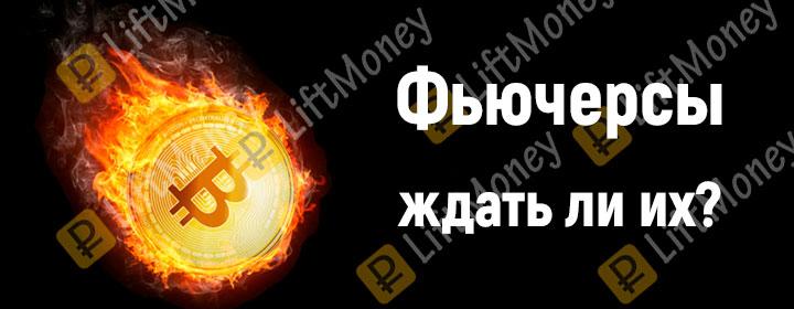 фьючерсы на биткоин в 2019 году и их влияние