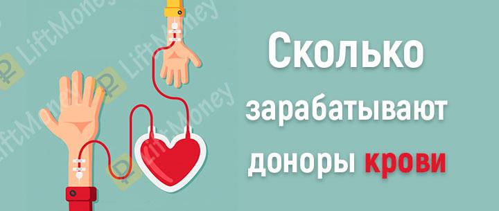 сколько платят донорам крови 2019