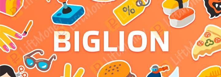 biglion - лучшее приложение для экономии денег