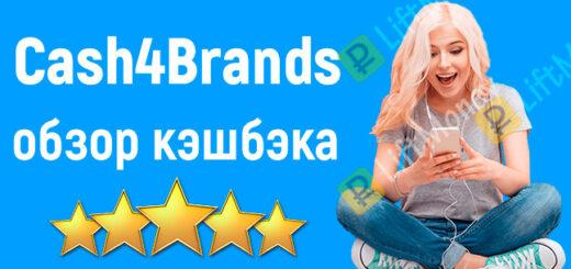 Cash4Brands - обзор популярного кэшбэк сервиса и отзывы