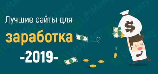 лучшие сайты для заработка денег в 2019 году