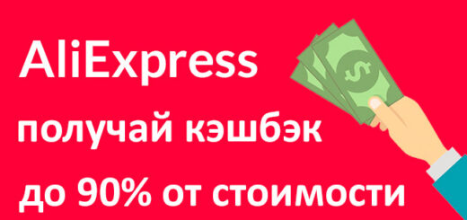 лучшие кэшбэк сервисы для AliExpress