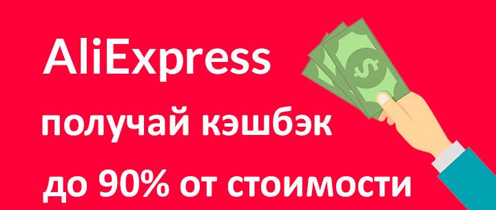 лучшие кэшбэк сервисы для AliExpress 2019