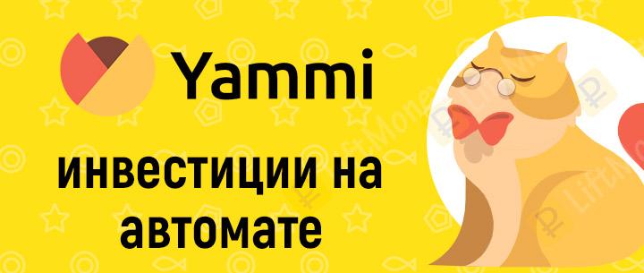 Yammi - обзор сервиса инвестиций