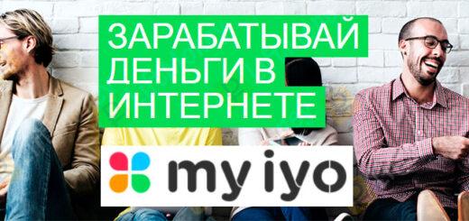 myiyo обзор сервиса платных опросов и отзывы о нем