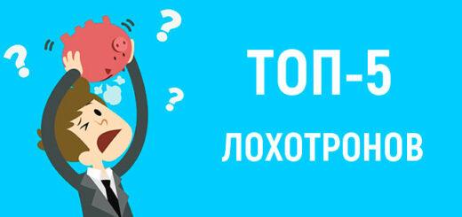 топ 5 лохотронов по заработку в интернете