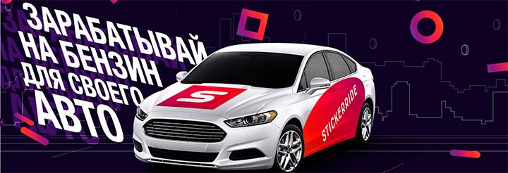Реклама на машине за деньги