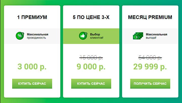 betfaq цены на прогнозы