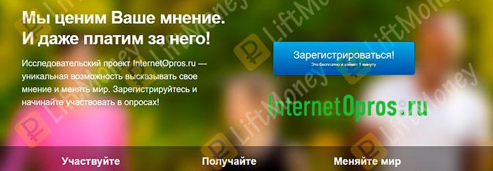 InternetOpros - живой сайт платных опросов