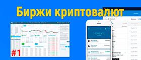 лучшие биржи криптовалют 2019