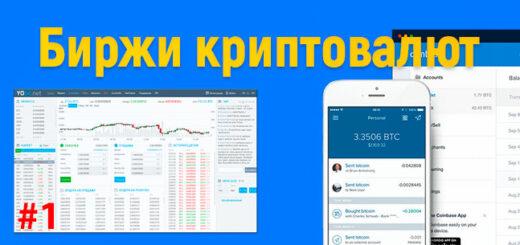 рейтинг бирж криптовалют 2019